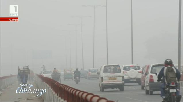 Какво се случва с мръсния въздух, попадащ в организма ни?