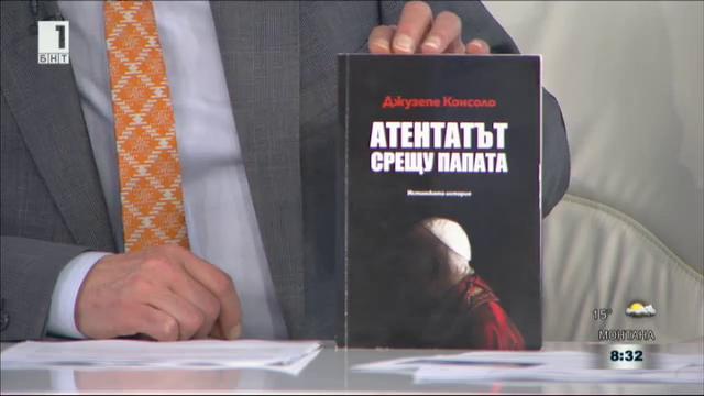 Атентатът срещу папата - истината в книгата на адвоката Джузепе Консоло