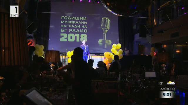 Номинациите на БГ радио