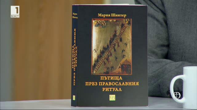 Пътища през православния ритуал - нова книга на проф. Мария Шнитер