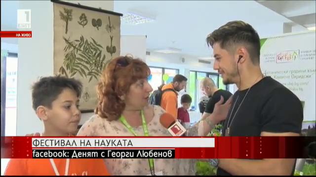 Фестивал на науката в София