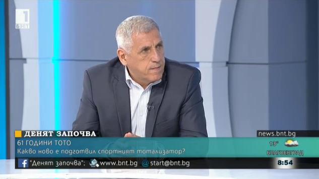 Български спортен тотализатор на 61 години