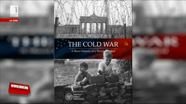"""Полският институт открива изложба """"Студената война"""""""