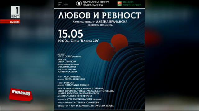 """Премиера на операта """"Любов и ревност"""" в Стара Загора"""