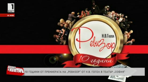 10 години Ревизор в театър София
