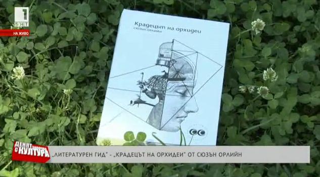 Литературен гид: Крадецът на орхидеи