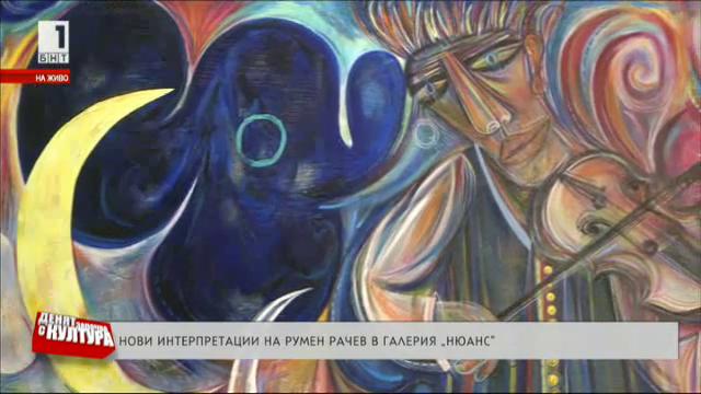 Изложба на Румен Рачев