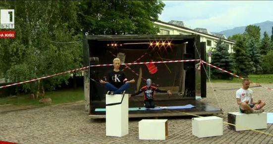 Необичайна арт сцена на открито - павилион Флука