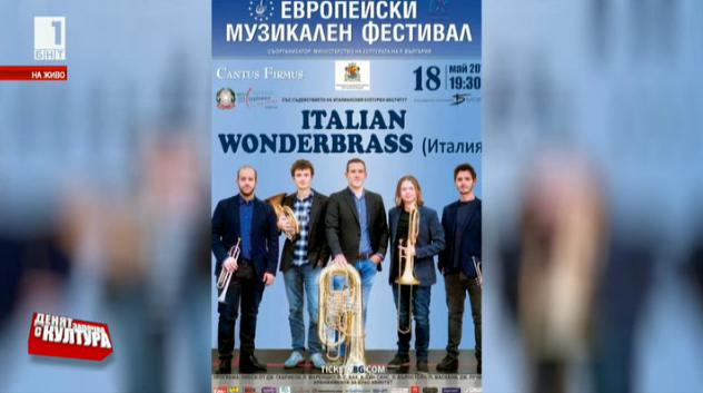 Концерт на италианския брас квинтет ITALIAN WONDERBRASS