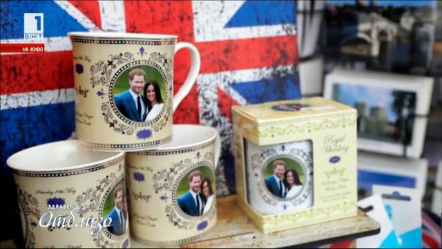 Как се организира кралска сватба?