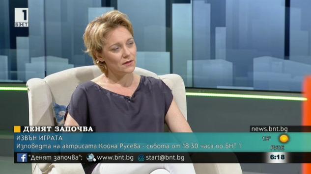 Изповедта на актрисата Койна Русева в Извън играта
