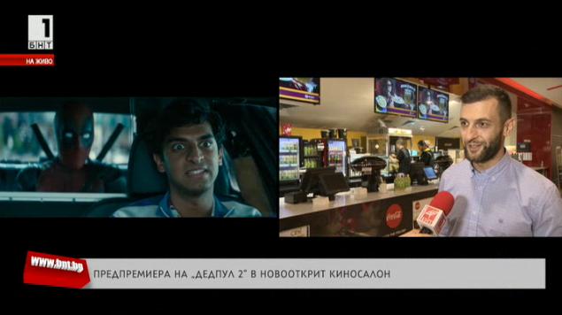 Предпремиера на Дедпул 2 в новооткрит киносалон