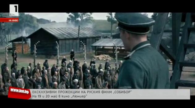 Екслузивни прожекции на руския филм Собибор
