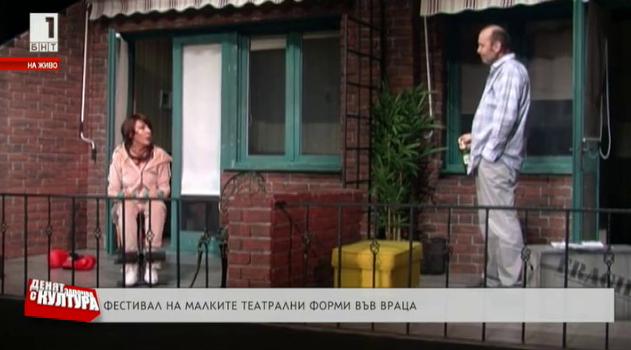 Национален фестивал на малките театрални форми във Враца