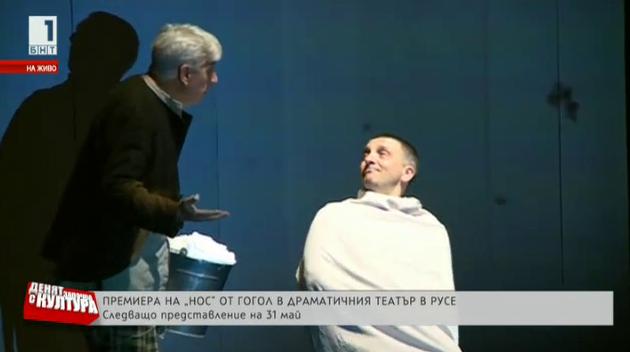 Премиера на Нос от Гогол в Русенския драматичен театър