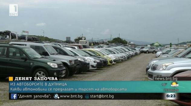 Какви автомобили се предлагат и търсят на автоборсите в Дупница