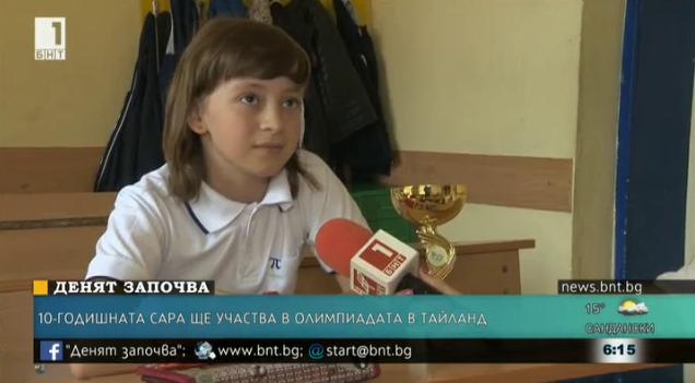10-годишната Сара ще участва на олимпиадата в Тайланд