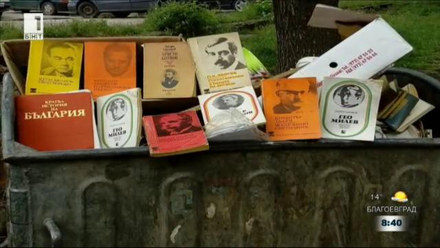 Книги за смет в Перник