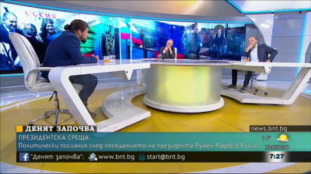 Политически послания след посещението на президента Радев в Русия