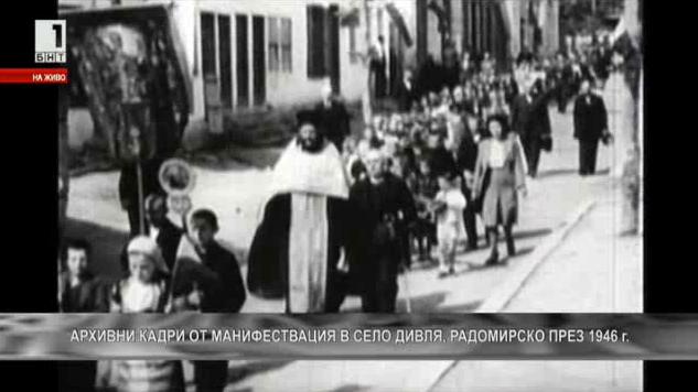 Празнуване на 24 май през 1946 г. в село Дивля, Радомирско