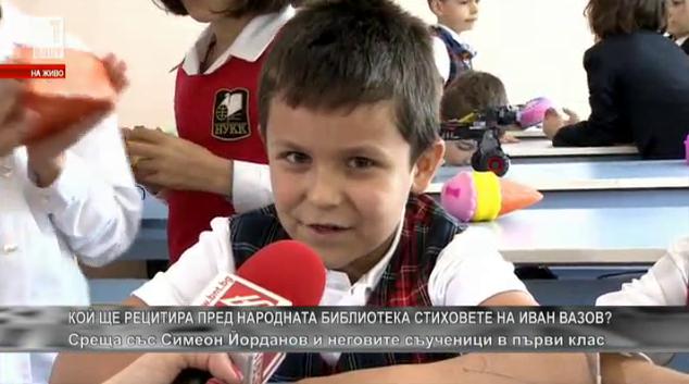 Кой ще рецитира пред Народната библиотека стиховете на Иван Вазов?
