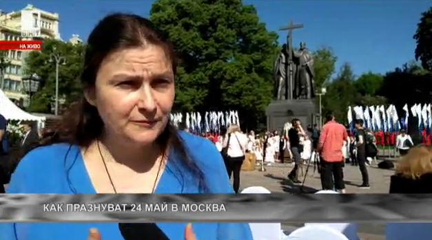 Как празнуват 24 май в Москва?
