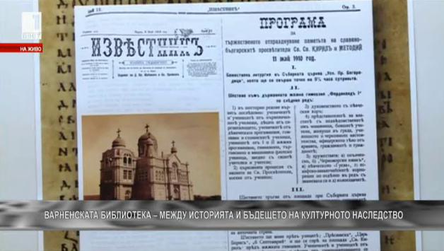 130 години регионална библиотека във Варна