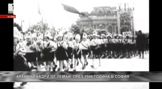 Празненствата за 24 май 1946 година - архив