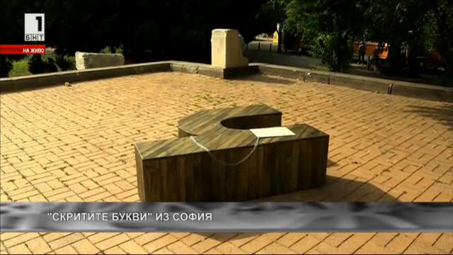 Проектът Скритите букви създава нови места за четене в столицата