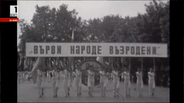 Как Пловдив празнува 24 май през 1965 година?