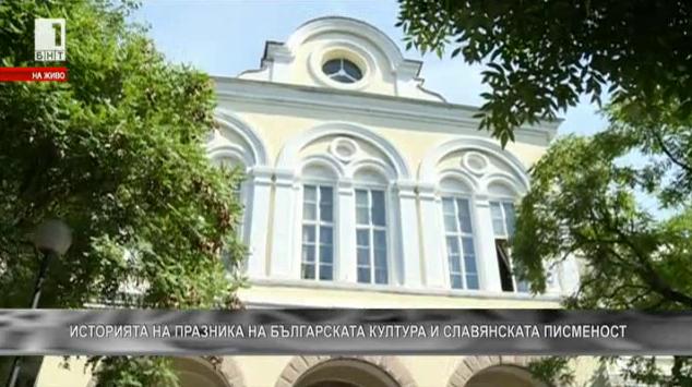 Историята на празника на българската култура и славянската писменост