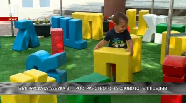 Българската азбука в Пространството на словото в Пловдив