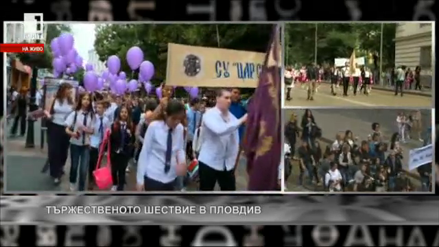 Тържествено шествие в Пловдив
