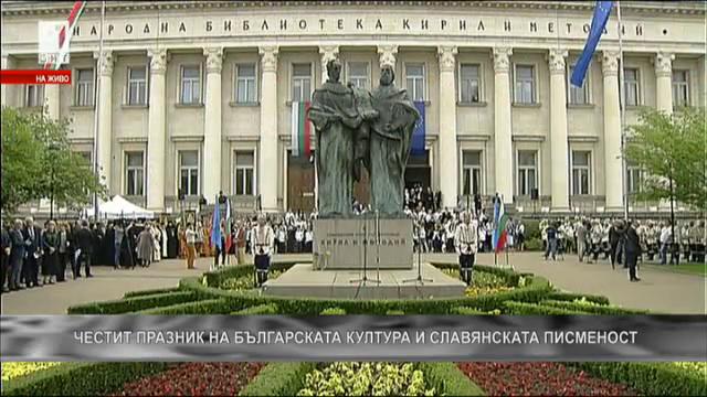Официална церемония пред Националната библиотека Св. Св. Кирил и Методий