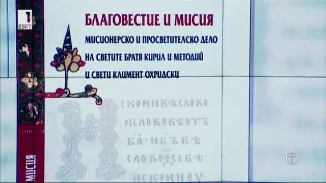 Просветителското и мисионерското дело на св. св. Кирил и Методий и св. Климент