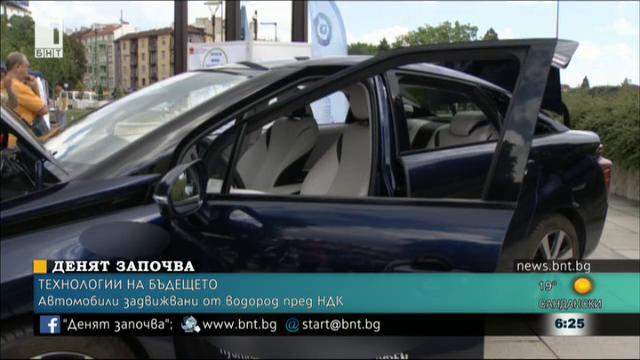 Автомобили, задвижвани от водород
