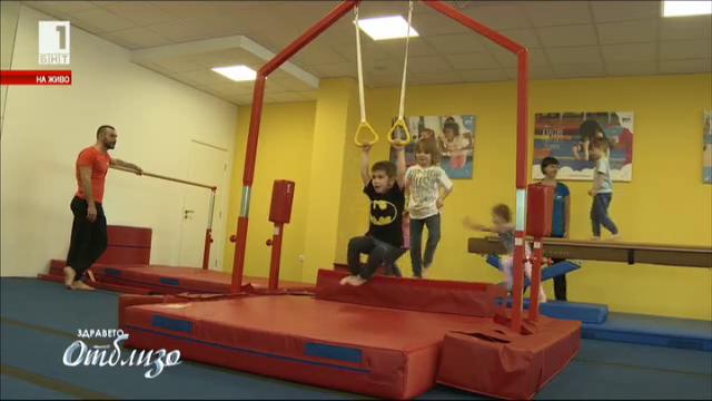 Фитнес за малки деца