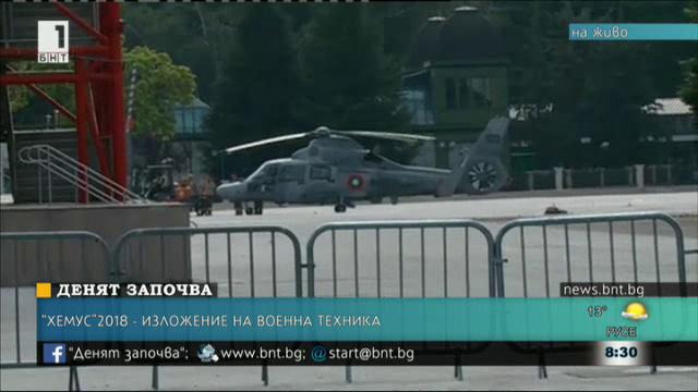 Изложение на военна техника