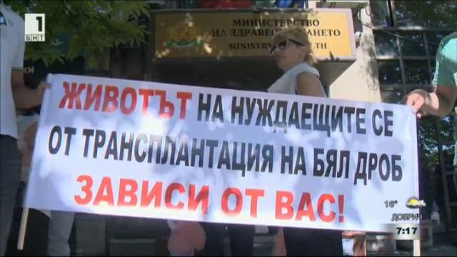 Защо пациентите с белодробни заболявания излязоха на протест?
