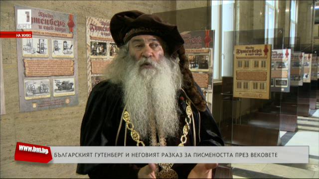 Българският Гутенберг и неговият разказ за писмеността през вековете