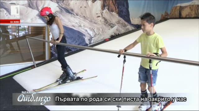 Ски по време на лято
