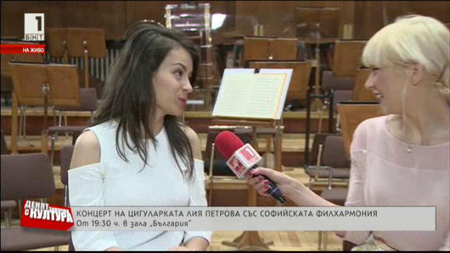 Лия Петрова се завръща в България за концерт със Софийската филхармония