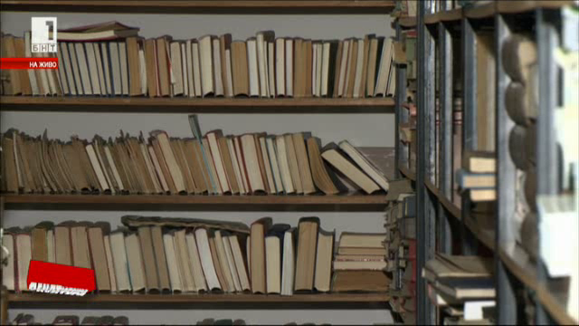 70 години Институт за литература при БАН
