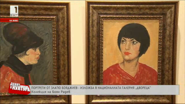 Портрети от Златю Бояджиев в Националната галерия Двореца