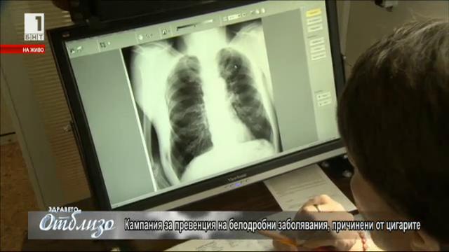 Кампания за превенция на белодробни заболявания, причинени от цигарите