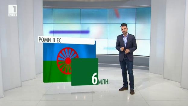 Ромите в Европа