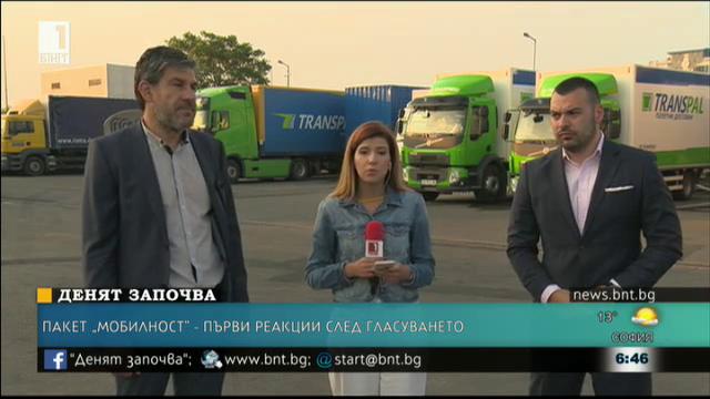Първи реакции след гласуването на пакет Мобилност в транспортната комисия в ЕП