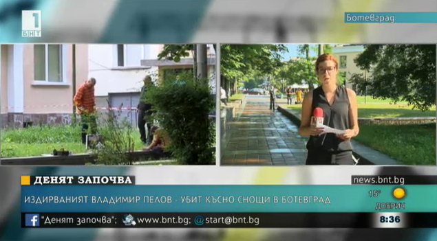 Издирваният Владимир Пелов - убит снощи в Ботевград