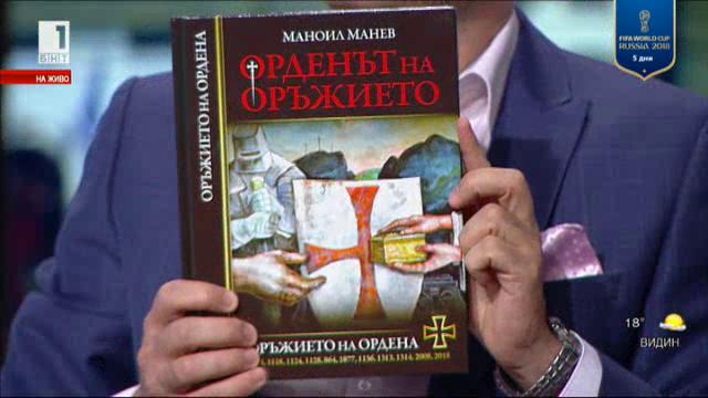 Орденът на оръжието - новото вдъхновение на депутата Манев