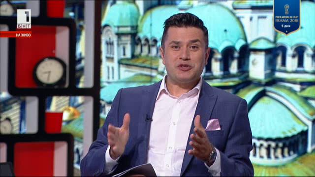 България на европейската карта: митове и реалности - Иван Гарелов